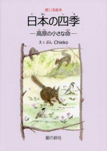 日本の四季 表紙